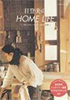HOME LIFE 画像