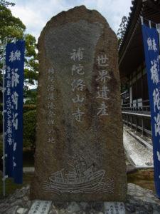 補陀洛山寺の画像