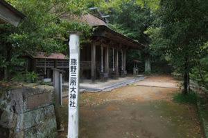 熊野三所大神社の画像