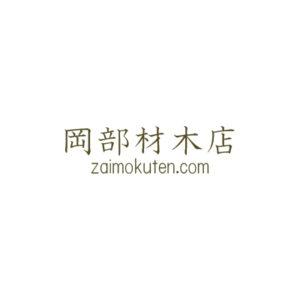 岡部材木店のロゴマーク